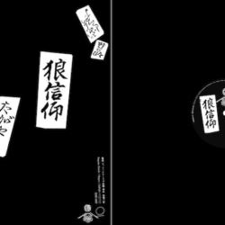 滋賀県独占販売 切腹ピストルズアナログ 狼信仰 限定500枚