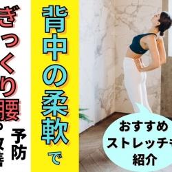 滋賀県 守山市-整体・骨盤矯正 ぎっくり腰(急性) 男性