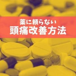 慢性頭痛にお悩みの方は薬に頼らないHOPE式ストレッチ整体がおすすめ!
