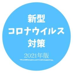 コロナ対策2021年版-滋賀の整体院ストレッチ×整体HOPE