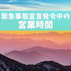 滋賀県 緊急事態宣言発令による営業時間の変更