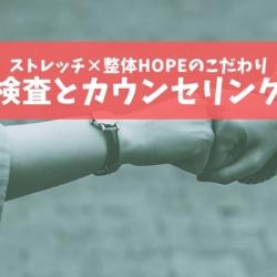 HOPEのこだわり-検査・カウンセリング