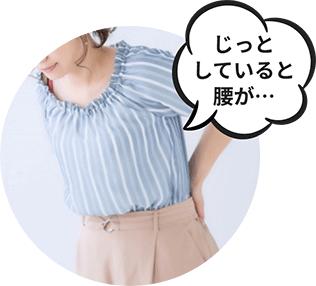 滋賀にある整体院HOPEでよく相談される悩みは腰痛