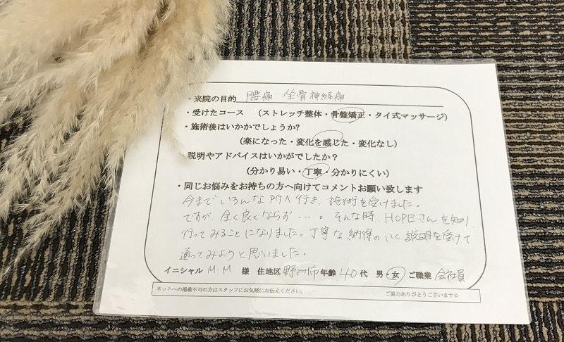滋賀の整体院HOPE 体験談-腰痛 坐骨神経痛