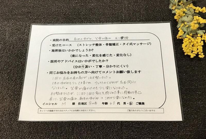 滋賀の整体院HOPEの体験談-坐骨の痛み